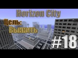 Министерство#2 Horizon City#18