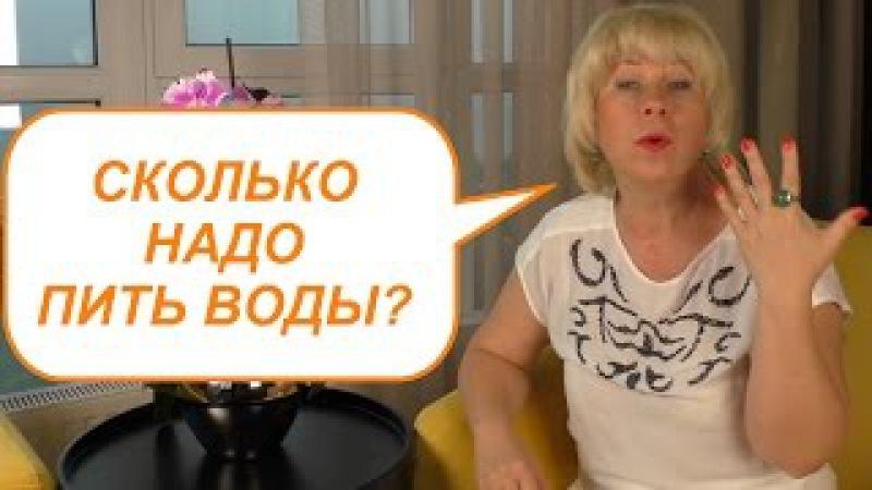 Сколько нужно пить воды? Как похудеть? ЕЛЕНА СТЕПАНОВА. ( Урок 8 ) » Freewka.com - Смотреть онлайн в хорощем качестве