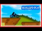Мультик про мотоцикл. Игра как мультик для самых маленьких детей на русском. Смотреть МАШИНКИ