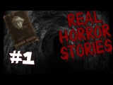 [Game Good] Real Horror Stories #1 | Это ужасно!