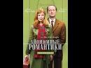 Анонимные романтики Les émotifs anonymes 2010 смотреть онлайн в хорошем качестве