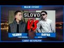 SLOVO | Saint-Petersburg - ЧЕЙNИ vs ВАРАБ [Main Event 2, II сезон]