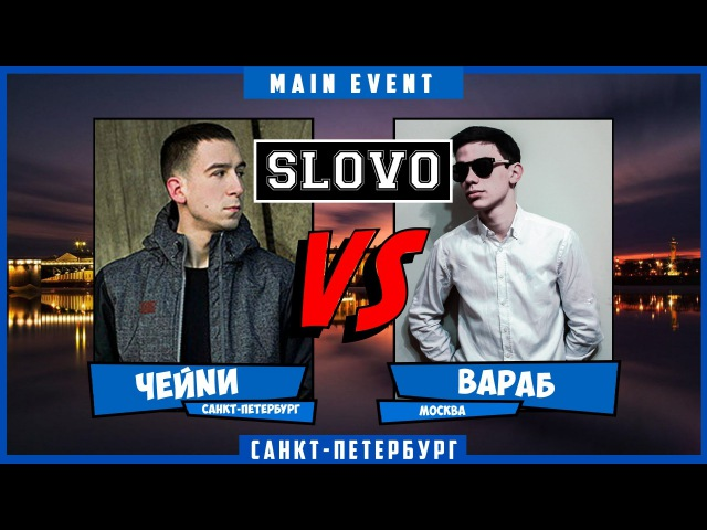 SLOVO | Saint-Petersburg - ЧЕЙNИ vs ВАРАБ [Main Event 2, II сезон]