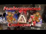 Германия. Обзор рождественских сладостей в супермаркете