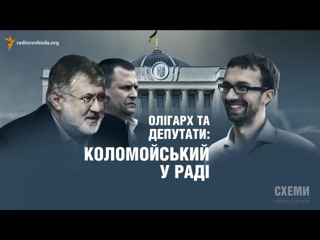 Олігарх та депутати Коломойський таємно прийшов у Раду || Репортаж Сергія Андрушка (СХЕМИ)