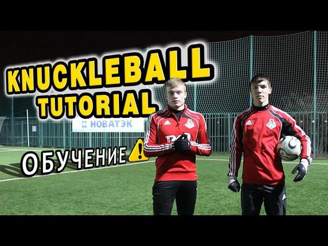 Обучение хитрому удару Наклбол | Knuckleball tutorial » Freewka.com - Смотреть онлайн в хорощем качестве