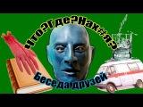 18+ Выпуск #13 - Гепа и Допа уделывают Харьков||Миша и Геша||партийный ролик