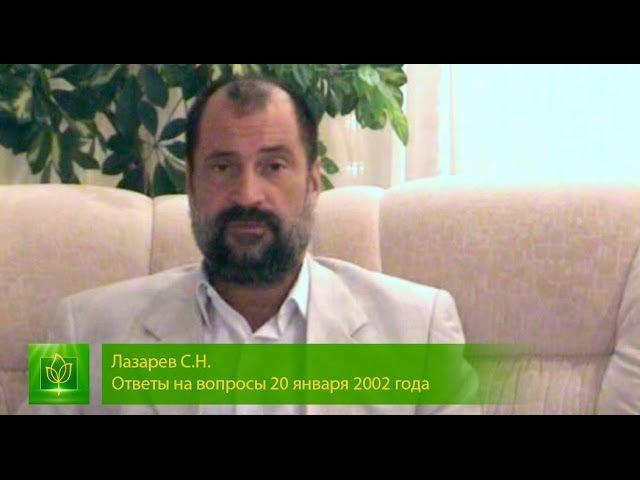 С.Н. Лазарев | Почему муж теряет интерес к жене