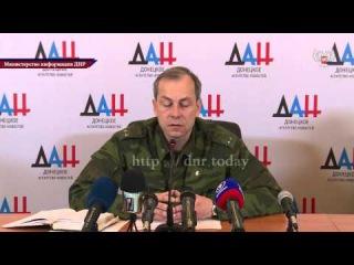 Брифинг МО ДНР о ситуации в Республике