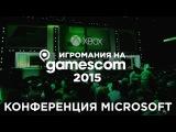 Gamescom 2015 на русском. Конференция Microsoft с комментариями Игромании