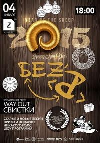 04.01.2015 БеZ Б-PunkROCK-club ZOCCALO2.0
