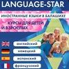 Language-Star
