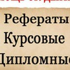 КУРСОВЫЕ РАБОТЫ, ДИПЛОМЫ, БИЗНЕС-ПЛАНЫ, РЕФЕРАТЫ