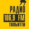 Радио 106.9 FM (г. Тольятти) (16+)