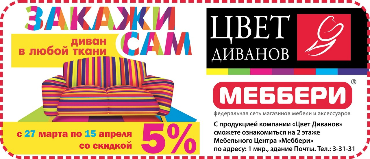 Магазин Цвет Диванов Каталог Московская Область