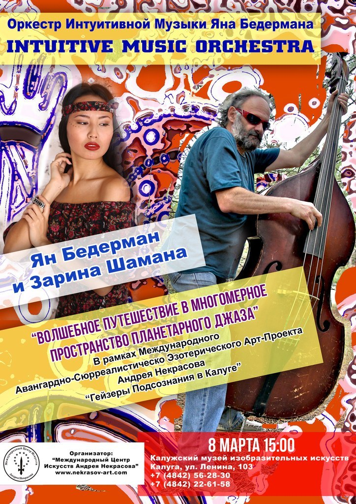 Афиша Калуга Оркестр Интуитивной Музыки Яна Бедермана