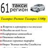 Такси Таганрог Ростов аэропорт Платов