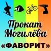 Прокат в Могилеве   Велосипеды, Палатки, Ролики
