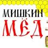 Мишкин мёд
