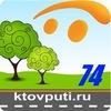 ВПУТИ-74 Челябинск и область (поиск попутчиков)