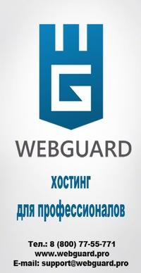 Webguard.pro скачать - фото 8