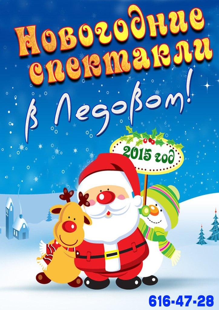 Афиша Коломна Сказки Ледового Дворца / с 3 по 7 января