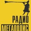 Радио МЕГАПОЛИС 103.6 FM (г. Самара)