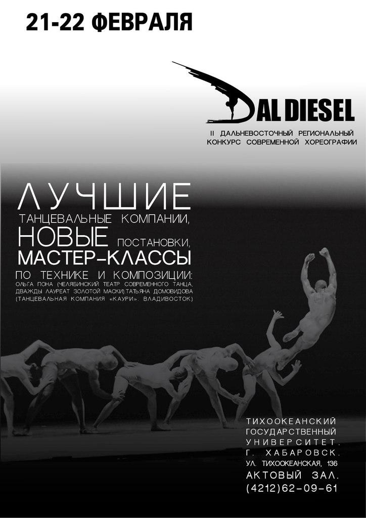 Афиша Хабаровск II DalDiesel конкурс современной хореографии
