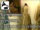 Корсеты кринолин платья со шлейфом Восхитительные женские наряды