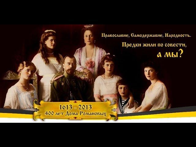 17 ИЮЛЯ.СЛАВЬСЯ,НАШ РУССКИЙ ЦАРЬ-ГОСУДАРЬ! М.И.ГЛИНКА