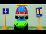 Мультики про машинки: Дорожные знаки для детей. Одностороннее движение. Ремонт автомобилей.