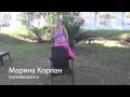 Оксисайз с Мариной Корпан 1