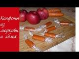 Конфеты из моркови и яблок