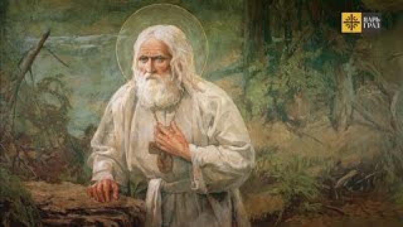 Стяжи дух мирен: жизнь и заветы преподобного Серафима Саровского