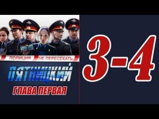 Пятницкий. Глава первая. 3 4 серия. Сериал фильм детектив смотреть онлайн.
