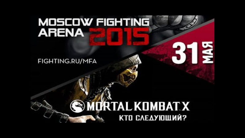 Mortal Kombat X -Турнир MFA2015 - Dangos(Erron Black) vs Aris(Shinnok) Top 8