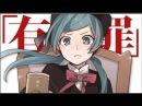 【初音ミク】 恋愛裁判 Love Trial 【オリジナルMV】