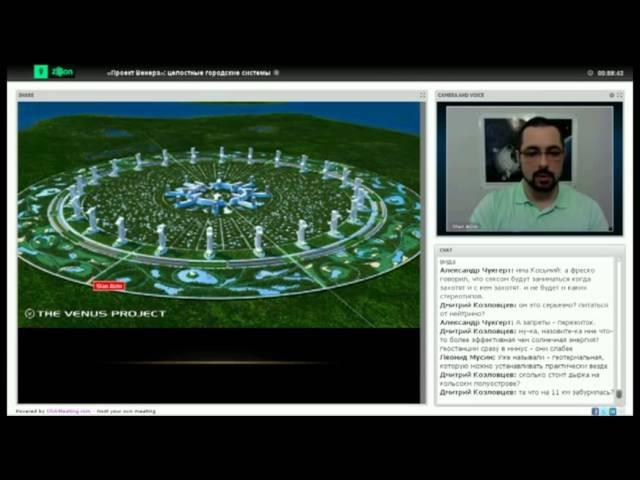 Вебинар «Проект Венера: целостные городские системы» (Cтен Айзин)