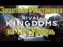 Rival Kingdoms: Защитные расстановки на 13 уровень крепости (игра Противостояние Миров)