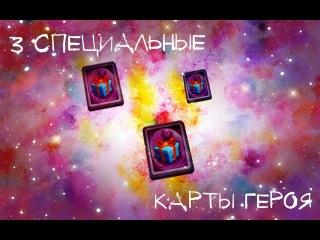 Битва Замков #2 - 3 специальные карты героя