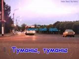 Лукьяновка (группа) - Туманы (караоке)