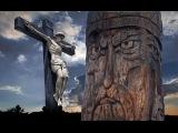 Культура славян и христианский