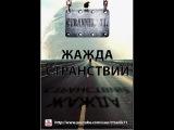 Коп серебро Жажда Странствий 2 серия