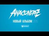 Anacondaz. Новый альбом. Проект на Planeta.ru (2015)
