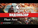 Обзор игры The Vanishing of Ethan Carter