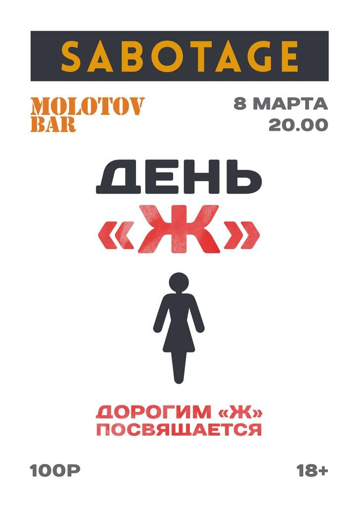 Афиша Тамбов Женский день в баре Molotov