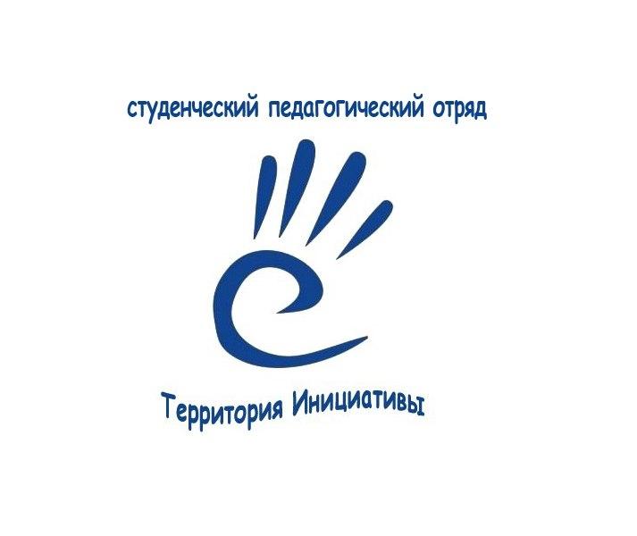 """Афиша Владивосток СПО """"Территория Инициативы"""" Новый набор!"""
