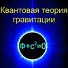 Теория гравитации Василия Янчилина.