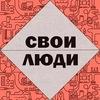 Хабаровский бизнес клуб СВОИ ЛЮДИ бизнес тусовка