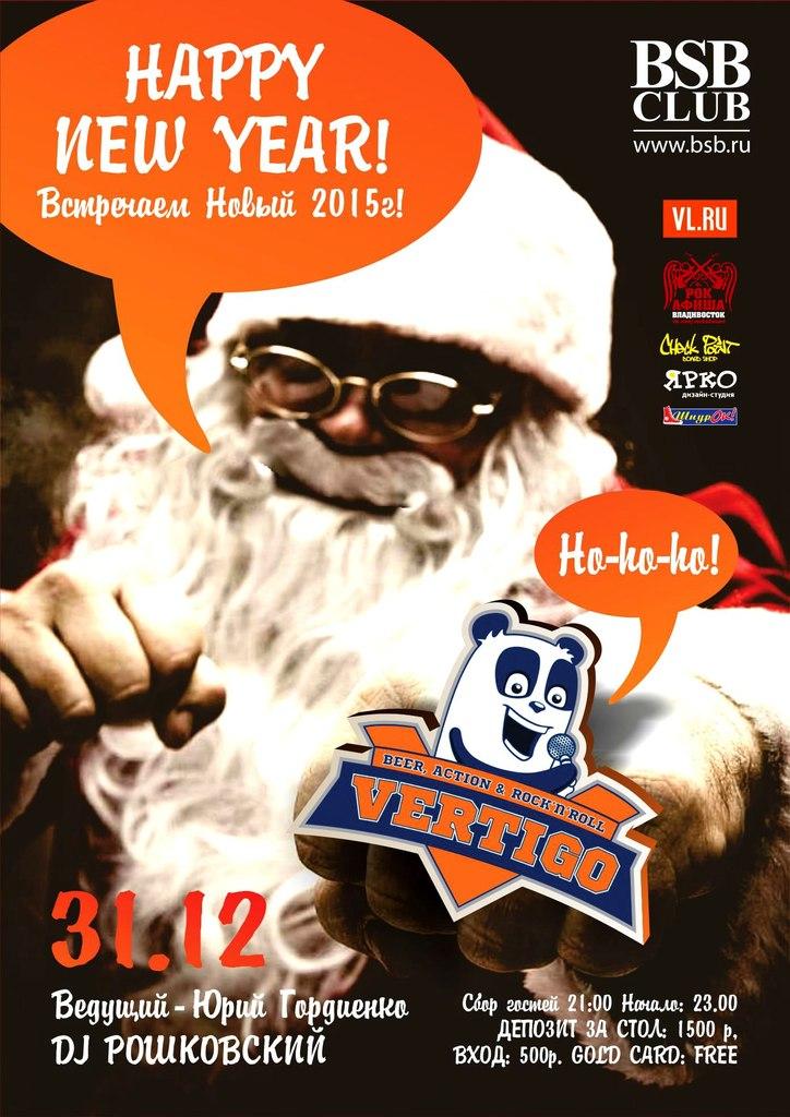 Афиша Владивосток «HAPPY NEW YEAR» 31.12.2014 - 1.01.2015
